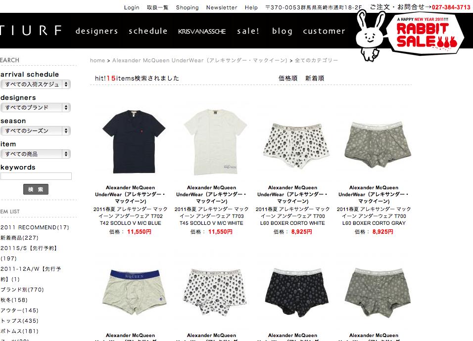 AlexanderMcQUEEN_underwear_TIURF.png