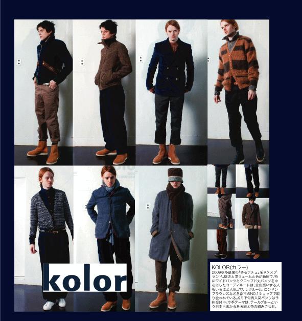 kolor2009-10aw_catalog.png