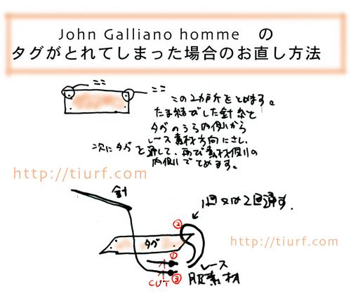 johngalliano_logotag_repair.jpg
