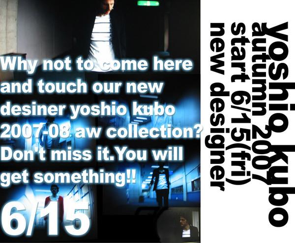 070611yoshiokubo_title.jpg